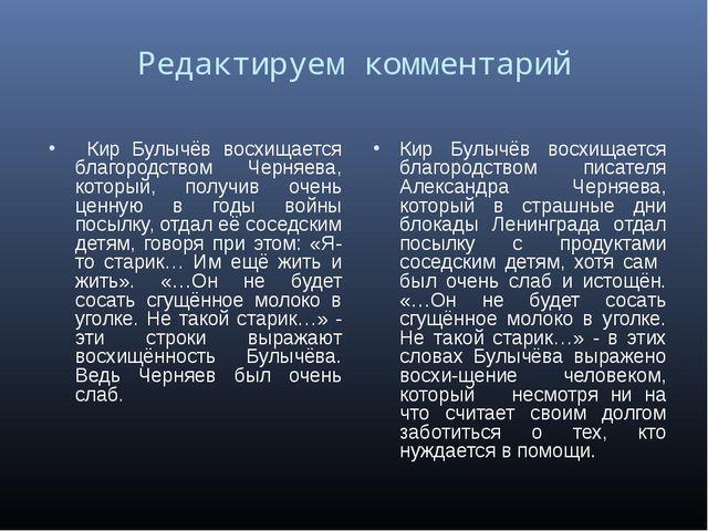 Редактируем комментарий Кир Булычёв восхищается благородством Черняева, котор...