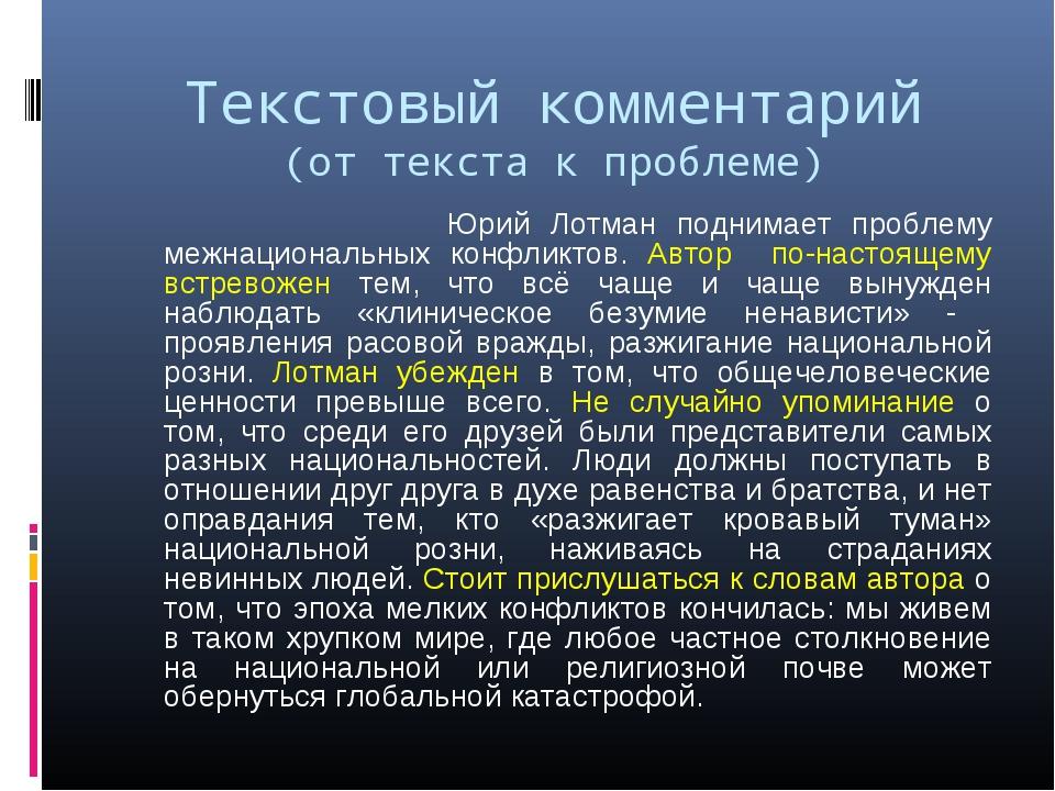 Текстовый комментарий (от текста к проблеме) Юрий Лотман поднимает проблему м...
