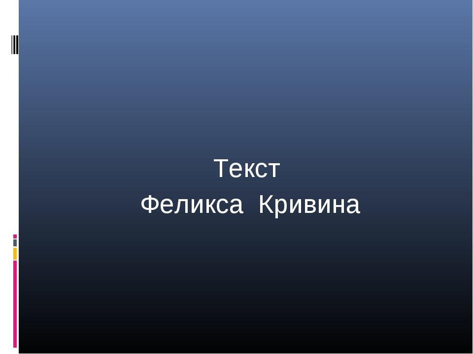 Текст Феликса Кривина