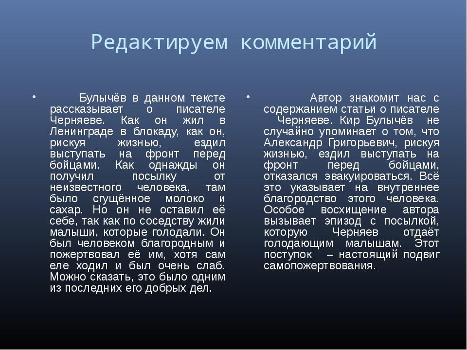 Редактируем комментарий Булычёв в данном тексте рассказывает о писателе Черня...