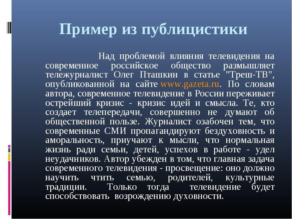Пример из публицистики Над проблемой влияния телевидения на современное росси...