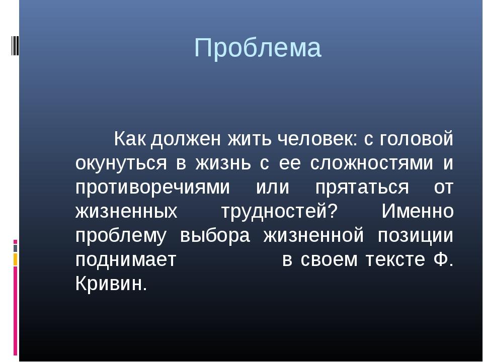 Проблема Как должен жить человек: с головой окунуться в жизнь с ее сложностя...