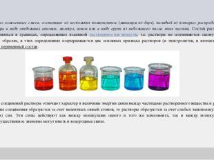 Растворы - это гомогенные смеси, состоящие из нескольких компонентов (миниму