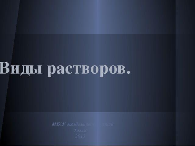 Виды растворов. МБОУ Академический лицей Томск 2013