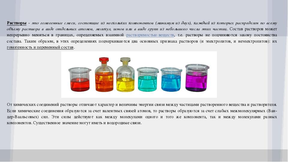 Растворы - это гомогенные смеси, состоящие из нескольких компонентов (миниму...
