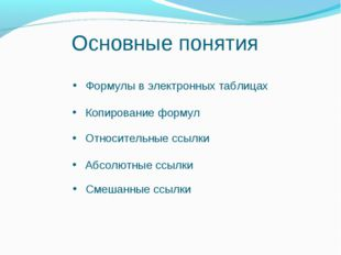 Формулы в электронных таблицах Относительные ссылки Абсолютные ссылки Смешанн
