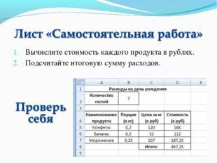 Вычислите стоимость каждого продукта в рублях. Подсчитайте итоговую сумму рас