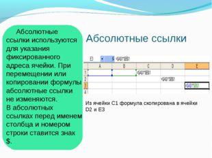 Абсолютные ссылки Абсолютные ссылки используются для указания фиксированного