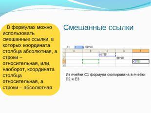 Смешанные ссылки В формулах можно использовать смешанные ссылки, в которых ко