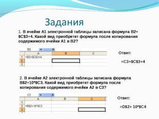 Text 1. В ячейке A1 электронной таблицы записана формула В2+$C$3+4. Какой вид