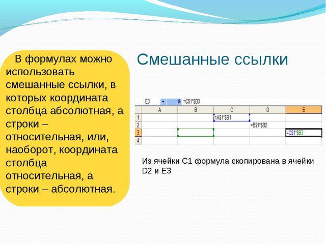 Смешанные ссылки В формулах можно использовать смешанные ссылки, в которых ко...