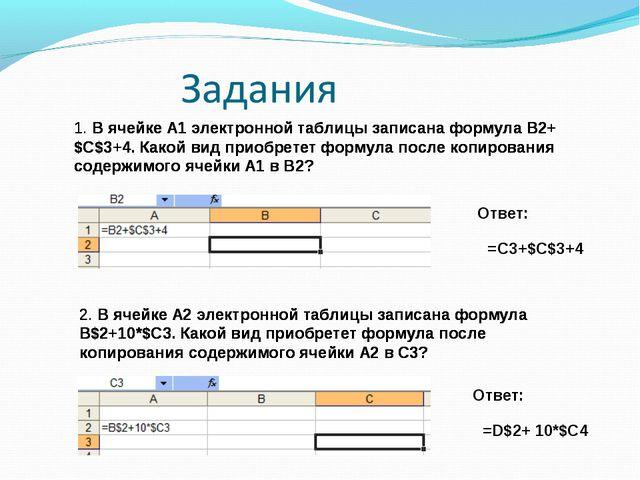 Text 1. В ячейке A1 электронной таблицы записана формула В2+$C$3+4. Какой вид...