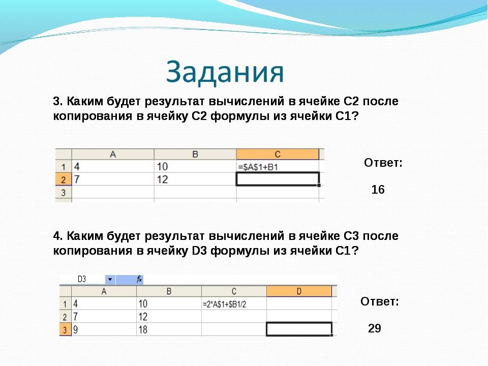 Text 3. Каким будет результат вычислений в ячейке С2 после копирования в ячей...