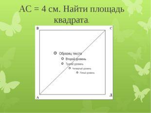 AC = 4 см. Найти площадь квадрата.