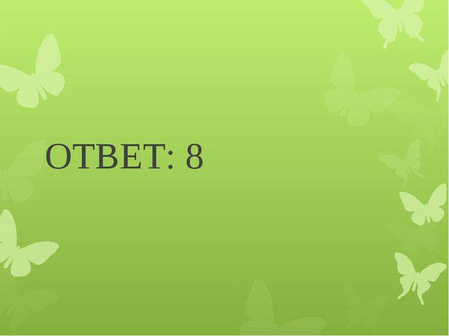 ОТВЕТ: 8