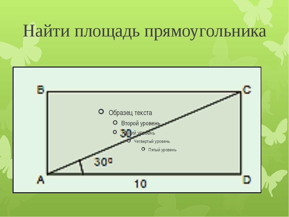 Найти площадь прямоугольника