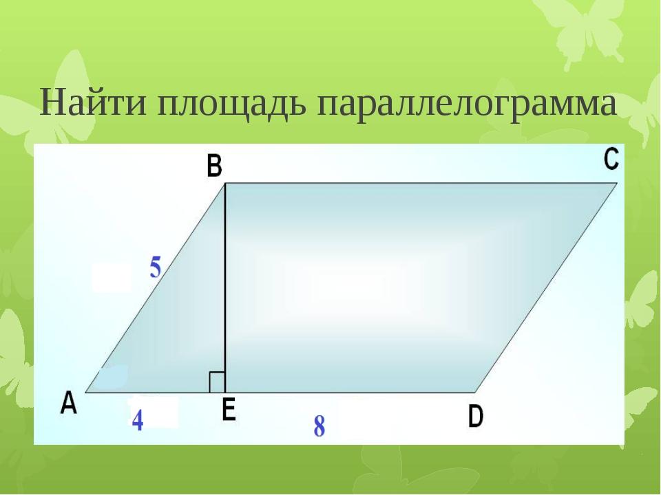 Найти площадь параллелограмма