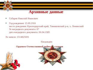 Архивные данные Губарев Николай Иванович Год рождения: 15.09.1916 место рожд
