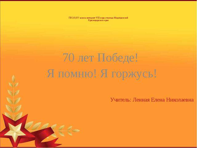 ГБС(К)ОУ школа-интернат VIII вида станицы Медвёдовской Краснодарского края ...
