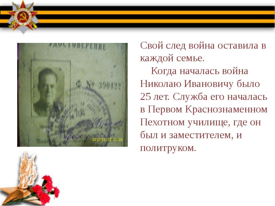 Свой след война оставила в каждой семье. Когда началась война Николаю Иванов...