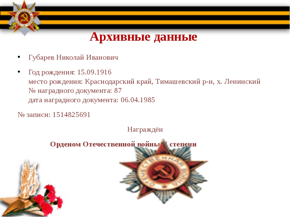 Архивные данные Губарев Николай Иванович Год рождения: 15.09.1916 место рожд...