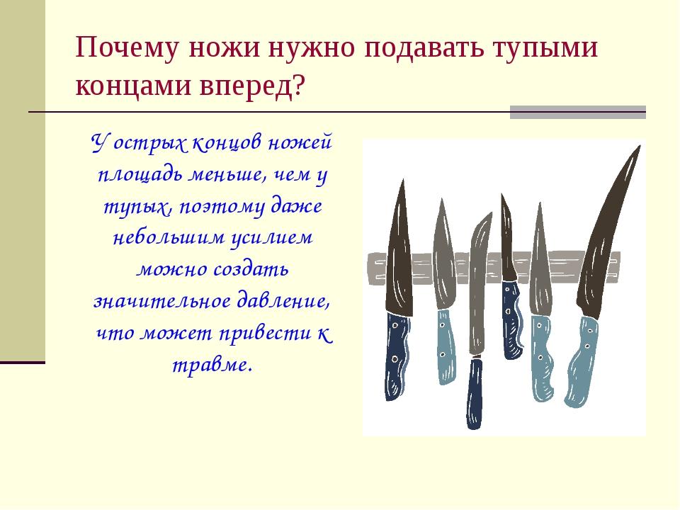 Почему ножи нужно подавать тупыми концами вперед? У острых концов ножей площ...