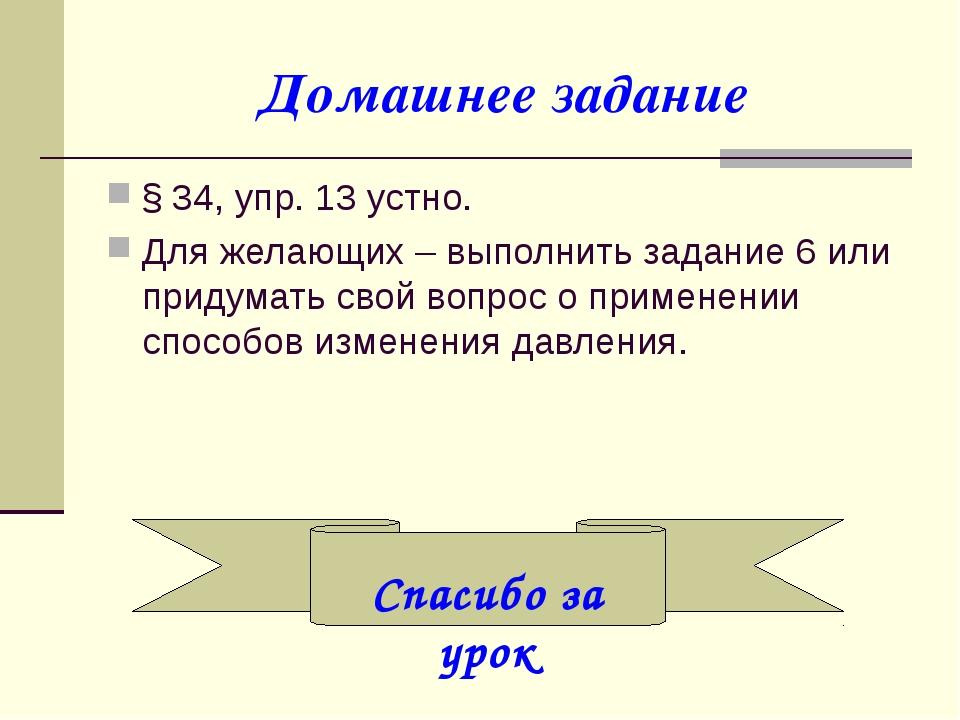 Домашнее задание § 34, упр. 13 устно. Для желающих – выполнить задание 6 или...