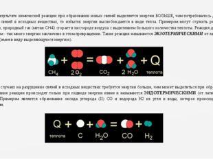 Когда в результате химической реакции при образовании новых связей выделяется