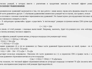 Уравнения химических реакций, в которых вместе с реагентами и продуктами запи
