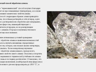 """Термохимический способ обработки алмаза. Свое название """"термохимический"""" спос"""