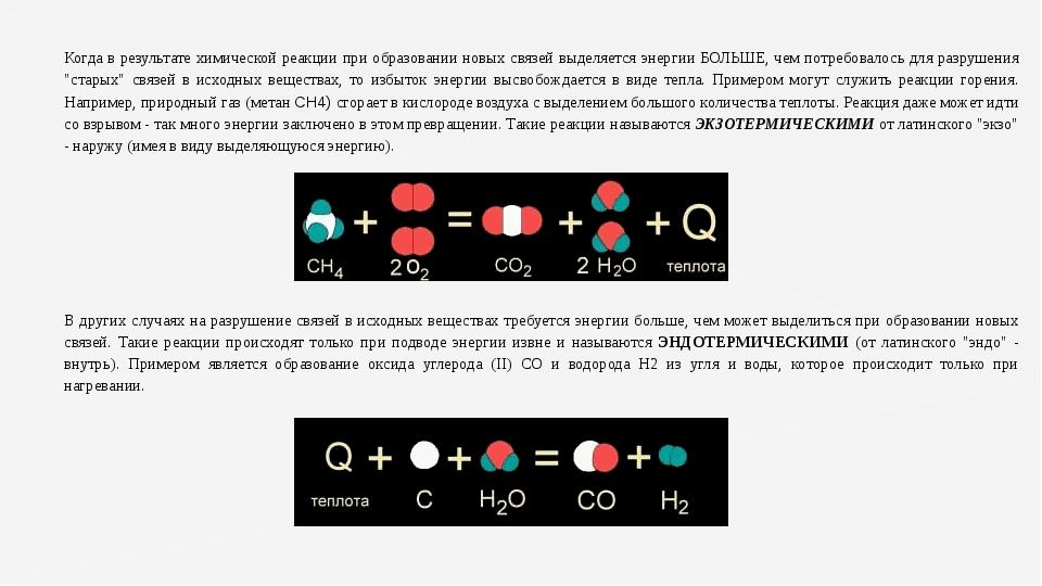 Когда в результате химической реакции при образовании новых связей выделяется...