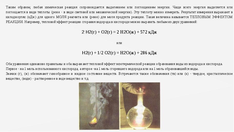 Таким образом, любая химическая реакция сопровождается выделением или поглоще...