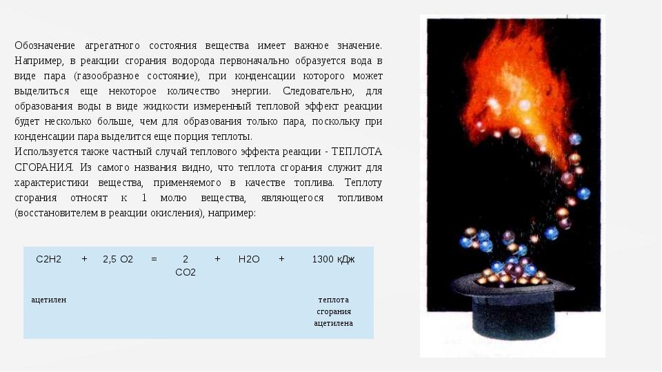 Обозначение агрегатного состояния вещества имеет важное значение. Например, в...