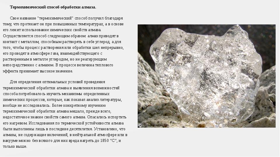 """Термохимический способ обработки алмаза. Свое название """"термохимический"""" спос..."""
