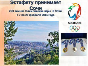 Эстафету принимает Сочи XXII зимние Олимпийские игры в Сочи с 7 по 23 февраля