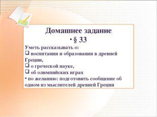 Домашнее задание § 33 Уметь рассказывать о: воспитании и образовании в древне