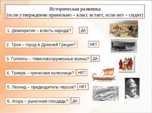 Историческая разминка (если утверждение правильно – класс встает, если нет –