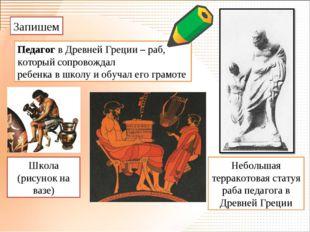 Небольшая терракотовая статуя раба педагога в Древней Греции Запишем Педагог