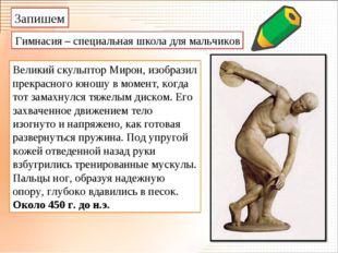 Запишем Гимнасия – специальная школа для мальчиков Великий скульптор Мирон, и