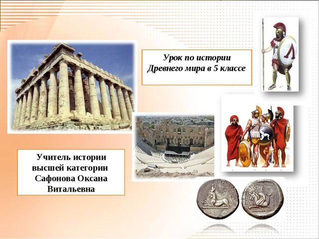 Урок по истории Древнего мира в 5 классе Учитель истории высшей категории Саф...