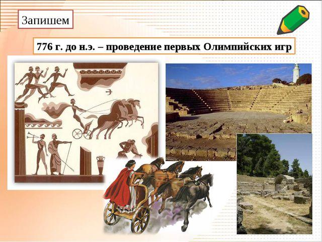 Запишем 776 г. до н.э. – проведение первых Олимпийских игр
