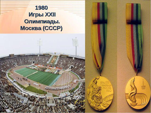 1980 Игры XXII Олимпиады. Москва (СССР)