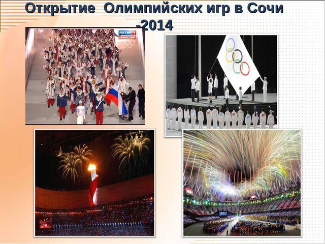 Открытие Олимпийских игр в Сочи -2014