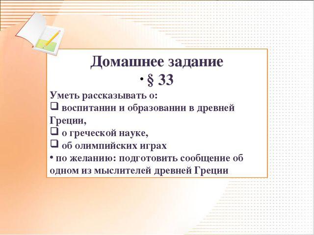 Домашнее задание § 33 Уметь рассказывать о: воспитании и образовании в древне...