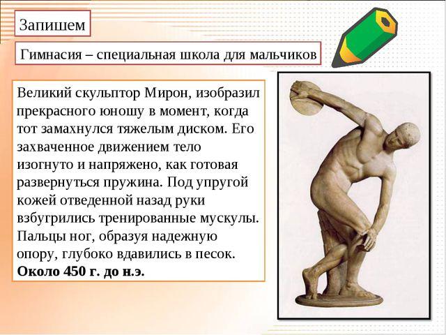 Запишем Гимнасия – специальная школа для мальчиков Великий скульптор Мирон, и...