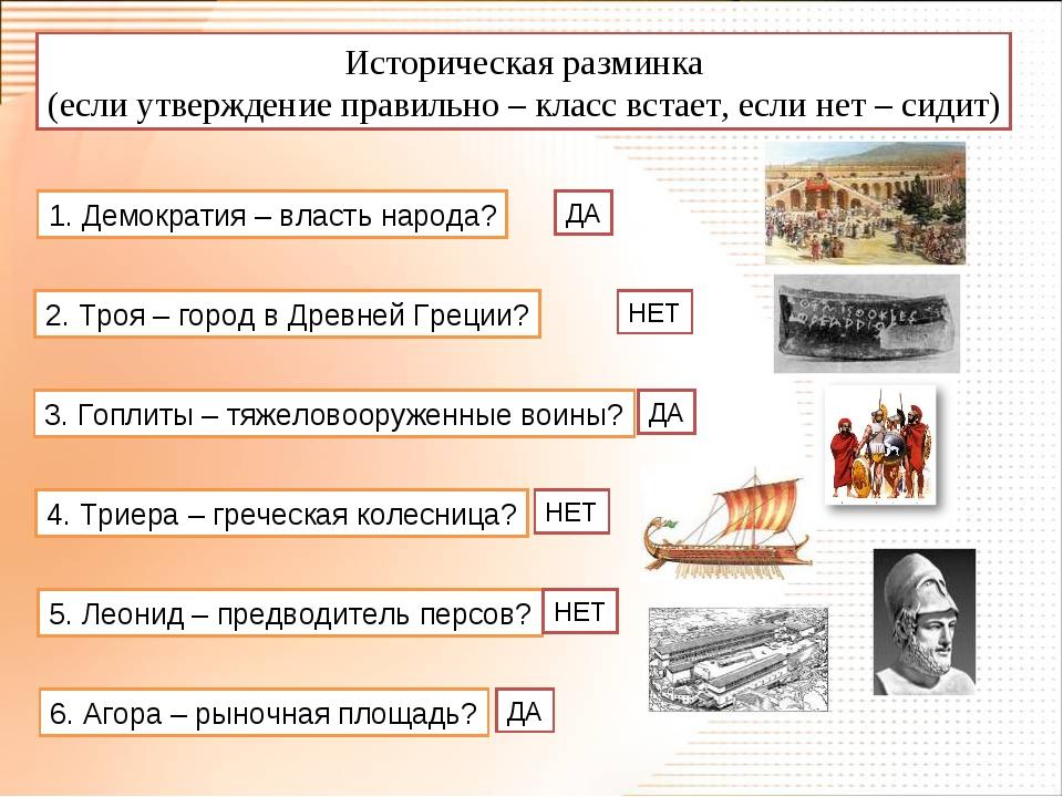 Историческая разминка (если утверждение правильно – класс встает, если нет –...