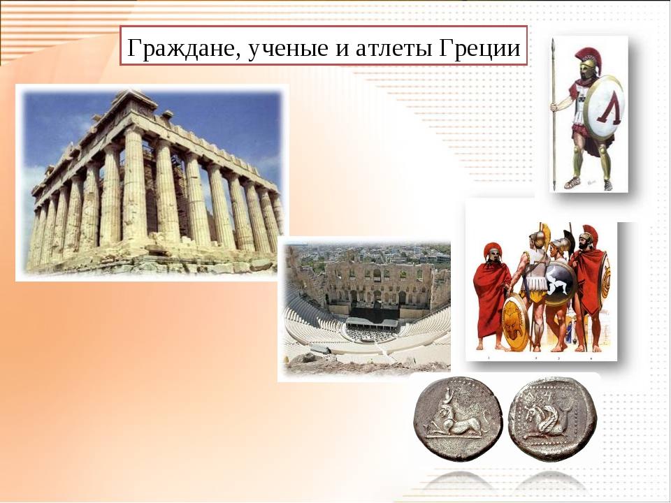 Граждане, ученые и атлеты Греции