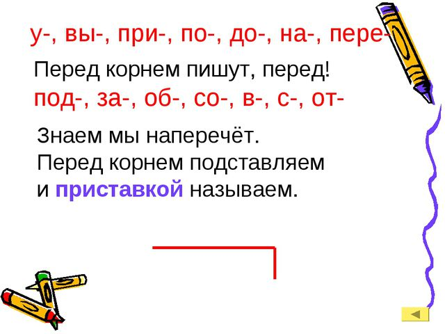 у-, вы-, при-, по-, до-, на-, пере- Перед корнем пишут, перед! под-, за-, об-...