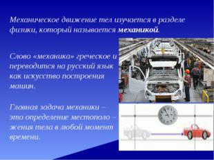 Слово «механика» греческое и переводится на русский язык как искусство постро