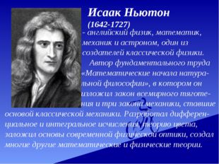 Исаак Ньютон (1642-1727) - английский физик, математик, механик и астроном, о